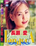 パンドラ 6 長瀬愛
