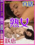 エクスタシー - Ecstasy-X192 熟女 真緒&咲恵