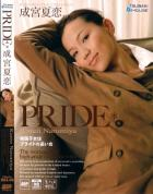 PRIDE:成宮夏恋