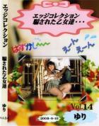 エッジコレクション 騙された乙女達 vol.14:ゆり