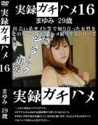 実録ガチハメ vol.16 まゆみ29歳