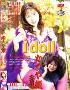 アイドール - I doll vol.47 かぐや姫大全集