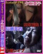 エクスタシー - Ecstasy-X194 夕樹舞子 長瀬美音