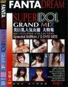 スーパーアイドル - SUPER IDOL GRAND MIX vol.61 DISK1:きくま聖 友崎亜希 山口玲子 朝倉まりあ すぎはら美里 早川みなみ 宏岡みらい 山咲あかり