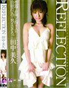 リフレクション:田中美久