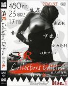 SR Collectors Edition 白の乱 Disc.2