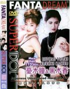 スーパーアイドル - SUPER IDOL vol.20 憂木瞳 黒木香