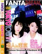 TOKYO LOVER vol.7