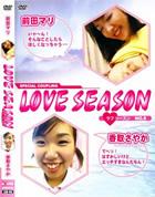 LOVE SEASON No.6 前田マリ/香取さやか