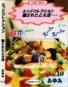 エッジコレクション 騙された乙女達 vol.19:あゆみ