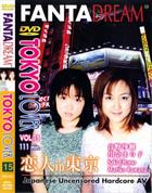 TOKYO LOVER vol.15