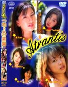 Atrantis「地上の楽園」vol.04 朝河蘭/宏岡みらい/愛/ミニー/つかさ