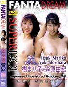 スーパーアイドル - SUPER IDOL vol.23 樹まり子 森原由紀