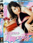 コケシ・カウガール [KOKESHI COWGIRL 2] 美少女リアル 美脚スタイル:京野あすか