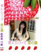 花と苺 #85 真奈美19歳