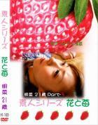 花と苺 #169 明菜21歳