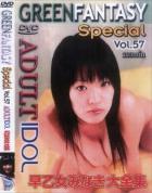 グリーンファンタジー - GREEN FANTASY Special vol.57 ADULTIDOL 早乙女みなき大全集:早乙女みなき