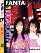 TOKYO LOVER vol.16