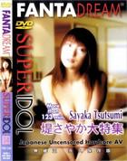 スーパーアイドル - SUPER IDOL vol.24 堤さやか大全集