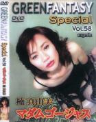 グリーンファンタジー - GREEN FANTASY Special vol.58 マダムゴージャス:楠真由美