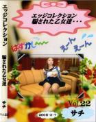 エッジコレクション 騙された乙女達 vol.22:サチ