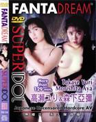 スーパーアイドル - SUPER IDOL vol.26 高瀬ユリ 森下亜彌