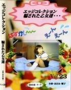 エッジコレクション 騙された乙女達 vol.23:小林 あさみ 順子