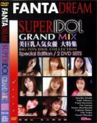 スーパーアイドル - SUPER IDOL GRAND MIX vol.62 DISK1:樹まり子 相川ゆき 風間ゆみ 沙理奈ユイ