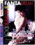 スーパーアイドル - SUPER IDOL vol.29 冬木あづさ大全集