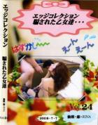 エッジコレクション 騙された乙女達 vol.24:仙頭 麻 リナ