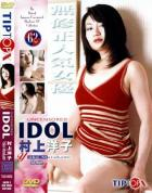 UNCENSORED IDOL 62:村上祥子