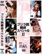 ゴリラ的厳選スペシャル Ⅱ vol.13:純 真衣 萌美 愛里 望美 瞳