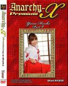 アナーキーXプレミアム Vol.1135 ユノ