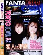 TOKYO LOVER vol.20 司洋子/藤崎可菜子(うさみ恭香)