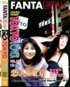 TOKYO LOVER vol.32
