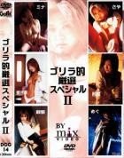 ゴリラ的厳選スペシャル Ⅱ vol.14:ミナ 亜沙美 麻里 さや 若菜 めぐ