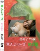 花と苺 #423:羽田美佐子20歳