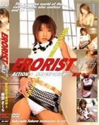 エロリスト - ERORIST vol.3 桜田さくら