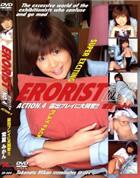 エロリスト - ERORIST vol.4 常夏みかん