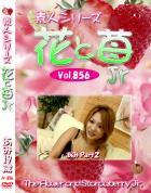花と苺Jr Vol.856 あみ19歳