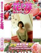 花と苺 Vol.720 成美20歳