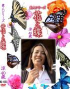 花と蝶 Vol.1353 涼40歳