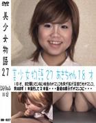 美少女物語 vol.27