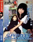 スーパーアイドルズ vol.42:三沢みすず