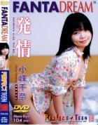 パーフェクト ティーン vol.18:小峰千奈