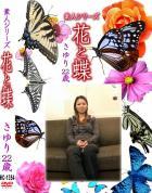 花と蝶 Vol.1354 さゆり22歳