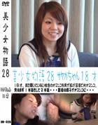 美少女物語 vol.28