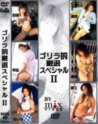 ゴリラ的厳選スペシャル Ⅱ vol.10:杏奈 春奈 早苗 亜美 レイナ 美久