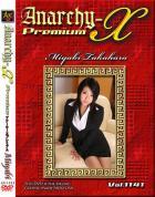 アナーキーXプレミアム Vol.1141 ミヤビ