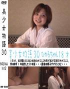 美少女物語 vol.30